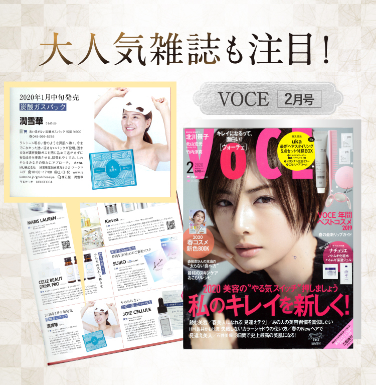 数多くの雑誌が注目!