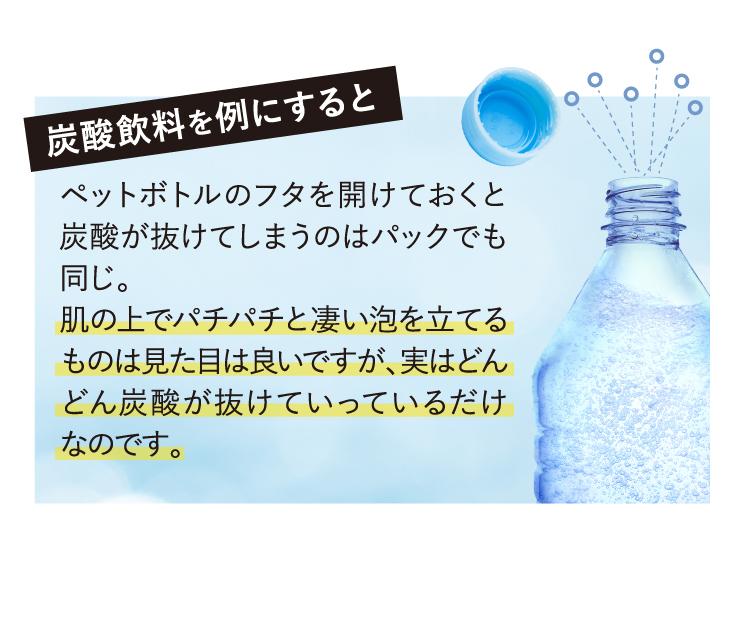 炭酸飲料を例にすると
