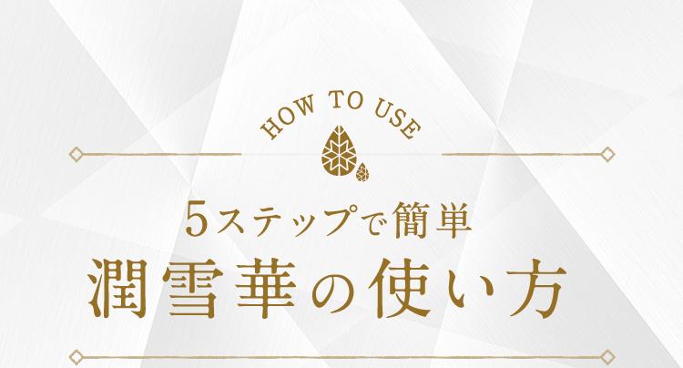 5ステップで簡単潤雪華の使い方
