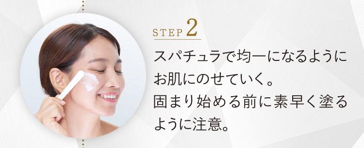 スパチュラで均一になるようにお肌に載せていく。固まり始める前に素早く塗るように注意。