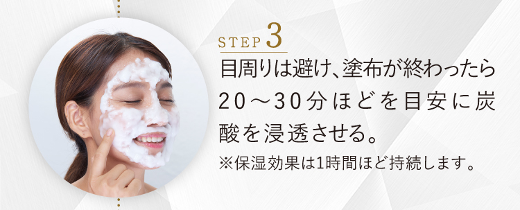 目周りは避け、塗布が終わったら20〜30分ほど炭酸を浸透させる。