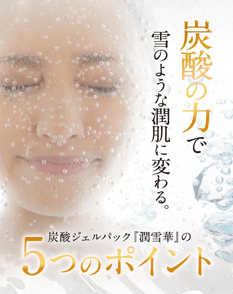 炭酸の力で雪のような潤肌に変わる。